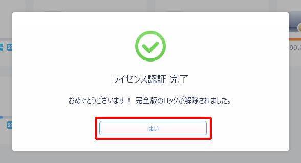 EaseUS Data Recovery Wizard ライセンス認証完了
