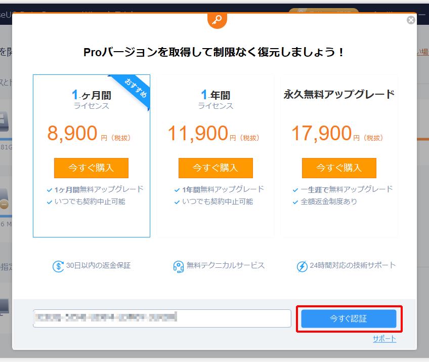 EaseUS Data Recovery Wizard ライセンス認証