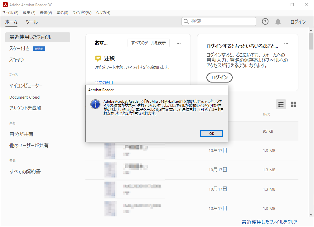 EaseUS Data Recovery Wizard 復元ファイルの破損