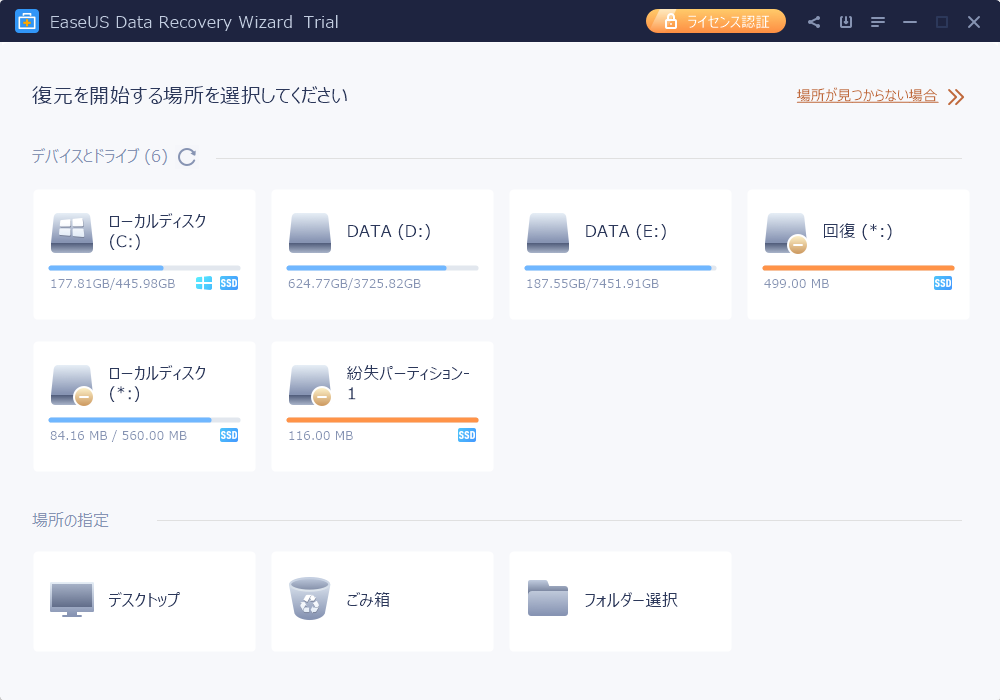 EaseUS Data Recovery Wizard 起動画面