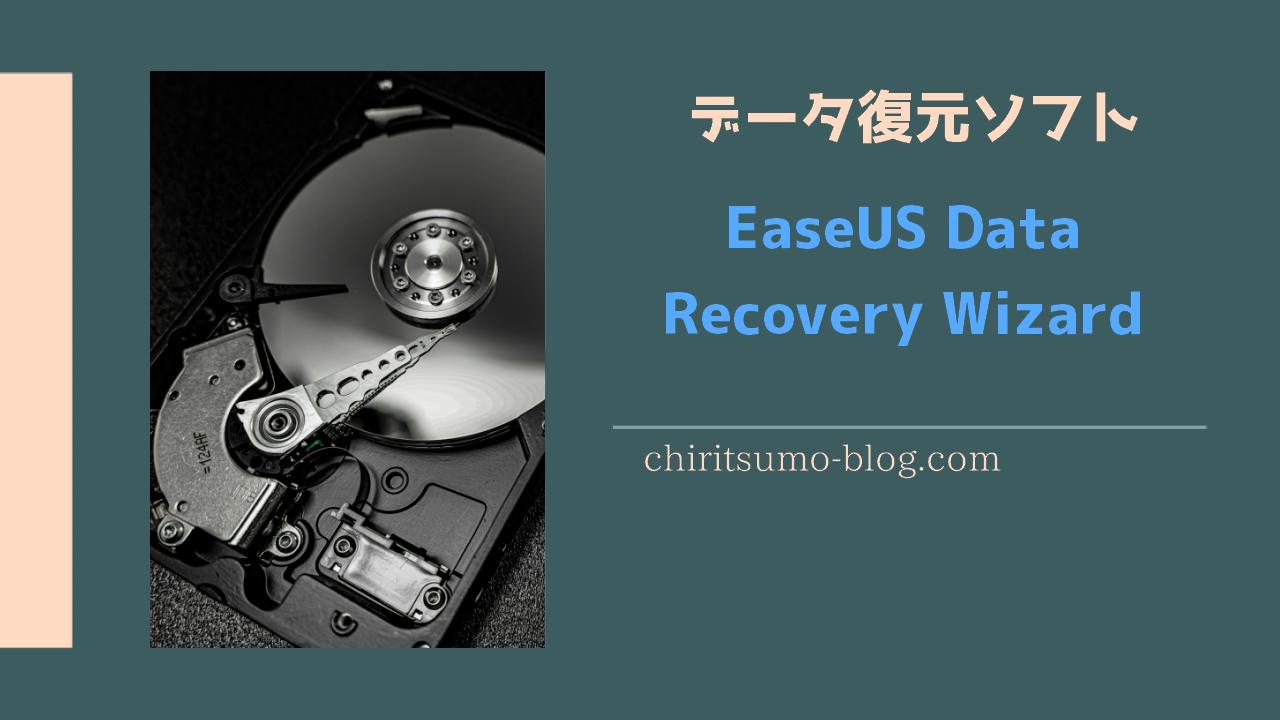 データ復旧ソフト EaseUS Data Recovery Wizard について