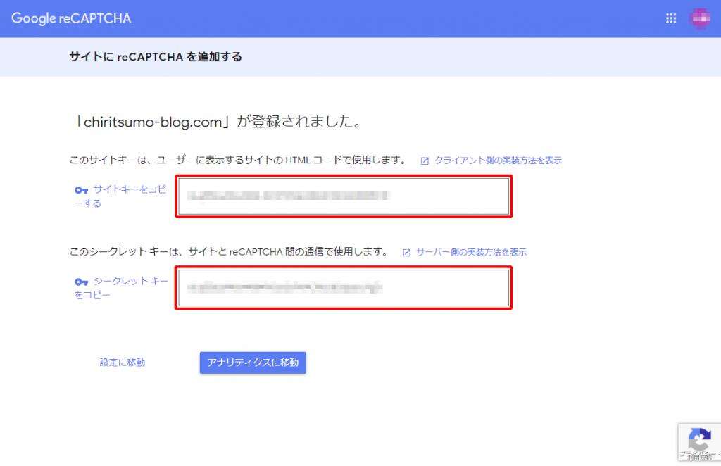 Google reCAPTCHA サイト登録完了