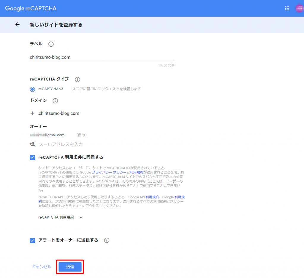 Google reCAPTCHA 新しいサイトを登録する