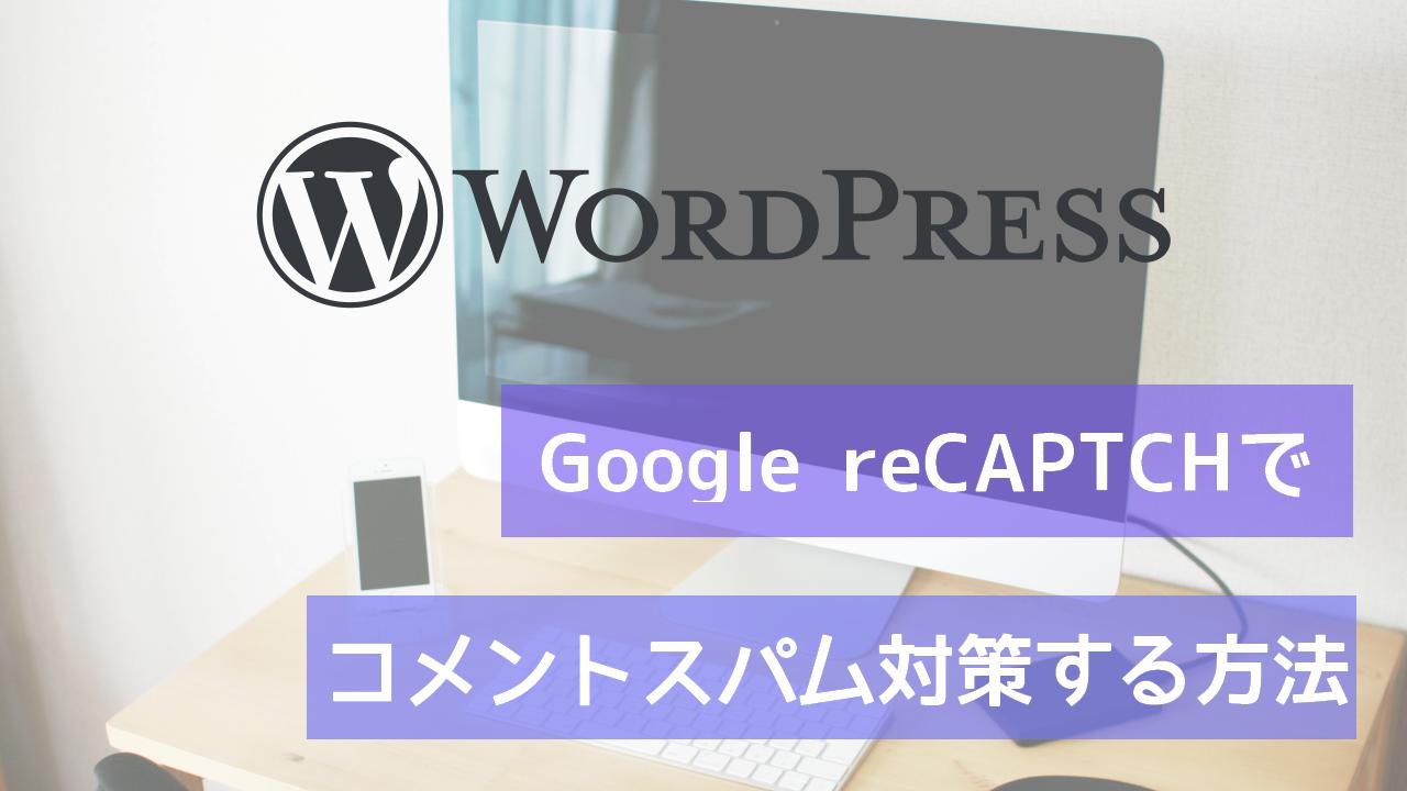 WordPress Google reCAPTCHAでコメントスパム対策する方法