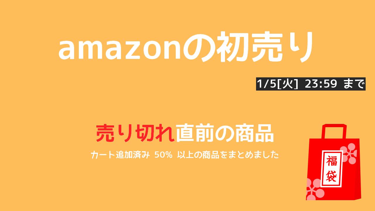 Amazonの初売り 売り切れ直前の商品まとめ