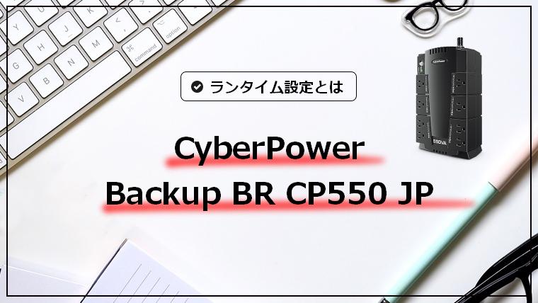CyberPower Backup BR CP550 JP のランタイム設定について