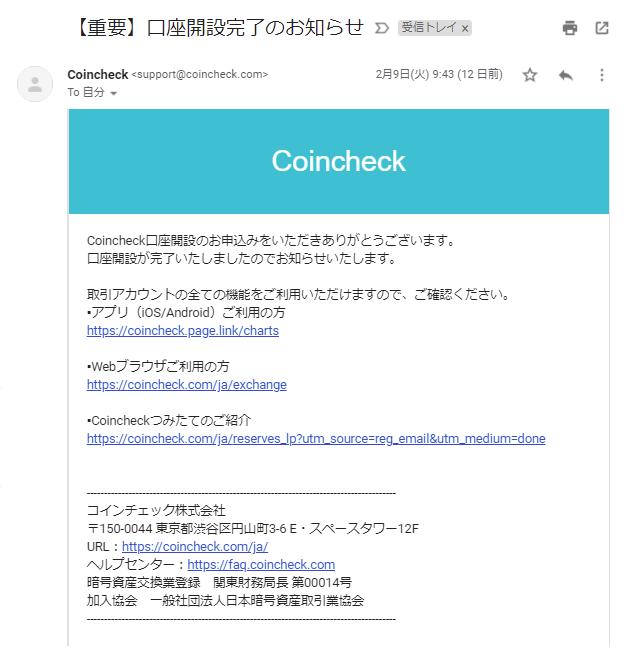 Coincheck アプリ 本人確認の完了メール