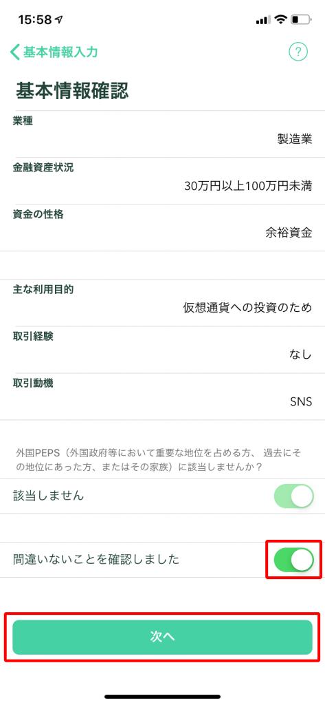 Coincheck アプリ 本人確認 入力情報の確認