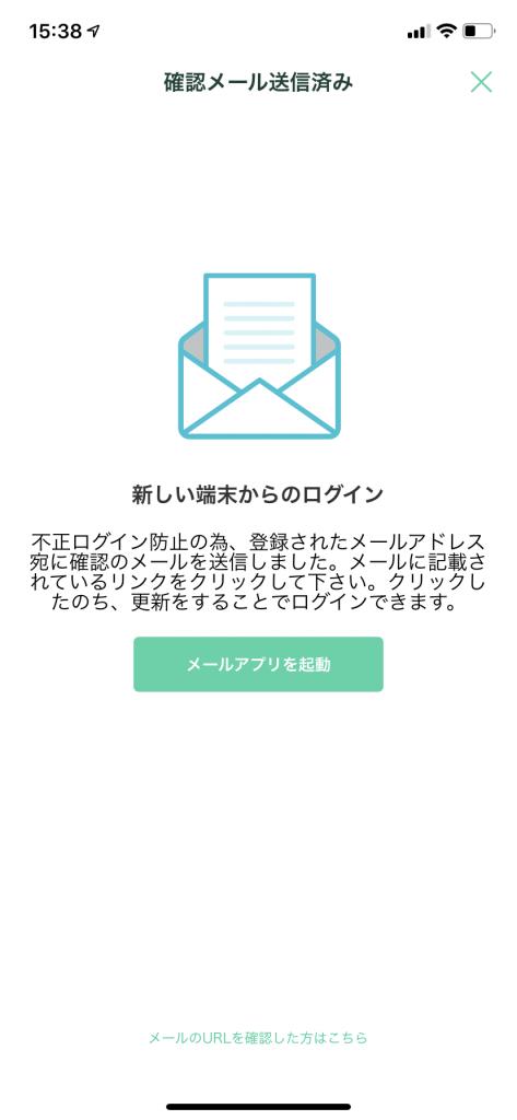 Coincheck アプリ 新しい端末からのログイン