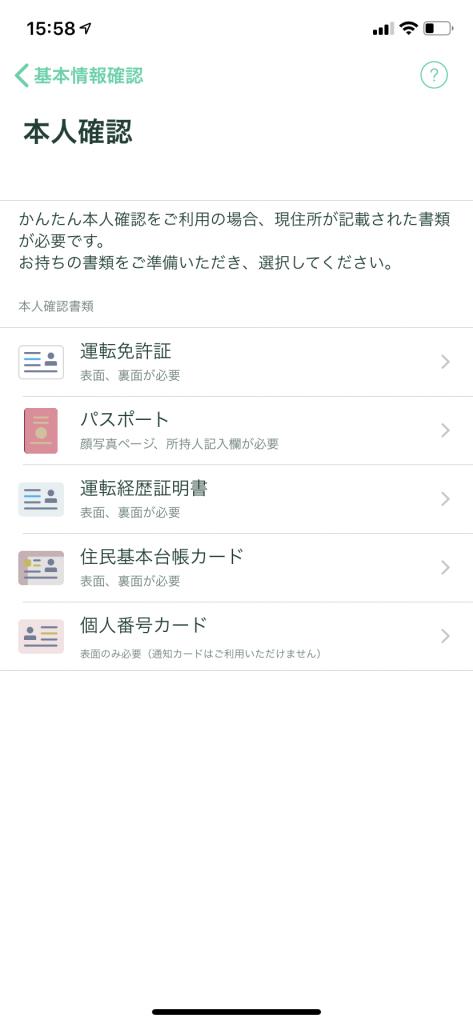 Coincheck アプリ 本人確認書類の選択