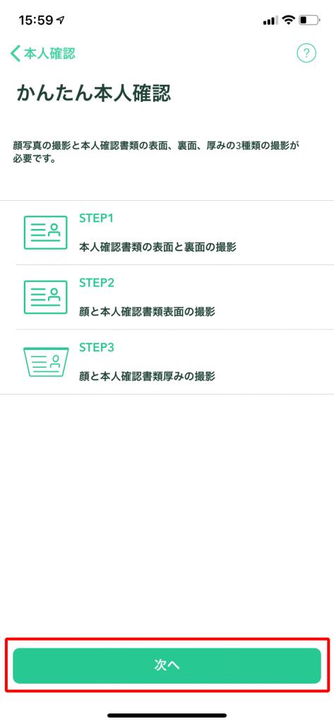 Coincheck アプリ 本人確認書類の撮影ステップ