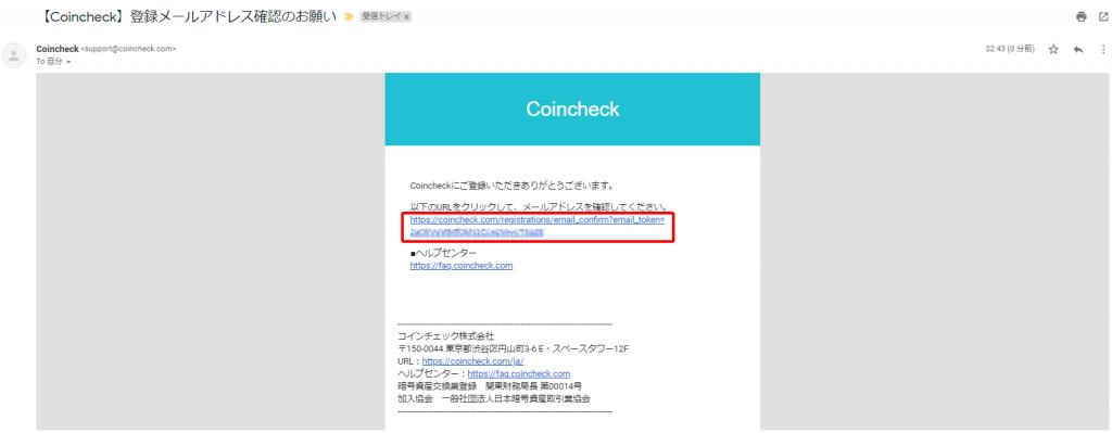 Coincheck 登録メールアドレスの確認依頼メール