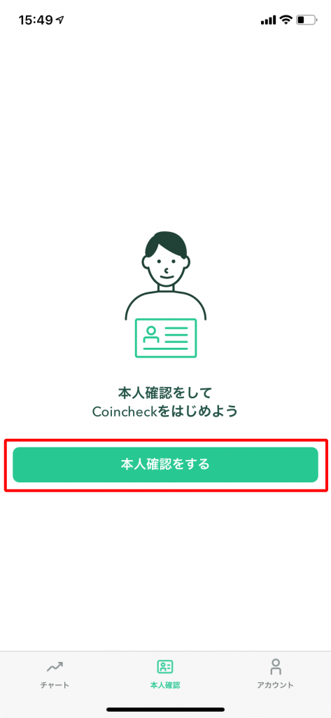 Coincheck アプリ 本人確認スタート