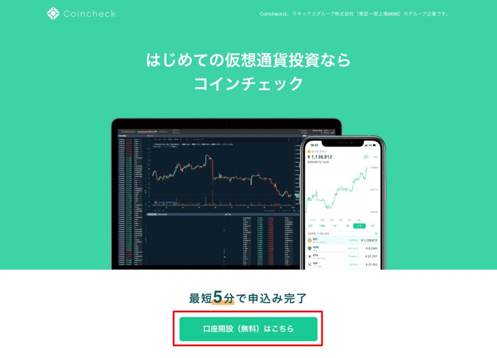 Coincheck 公式サイト
