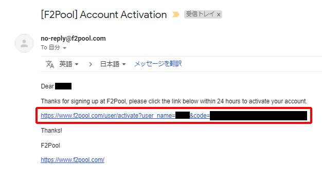 F2Pool アカウントアクティベーションメール