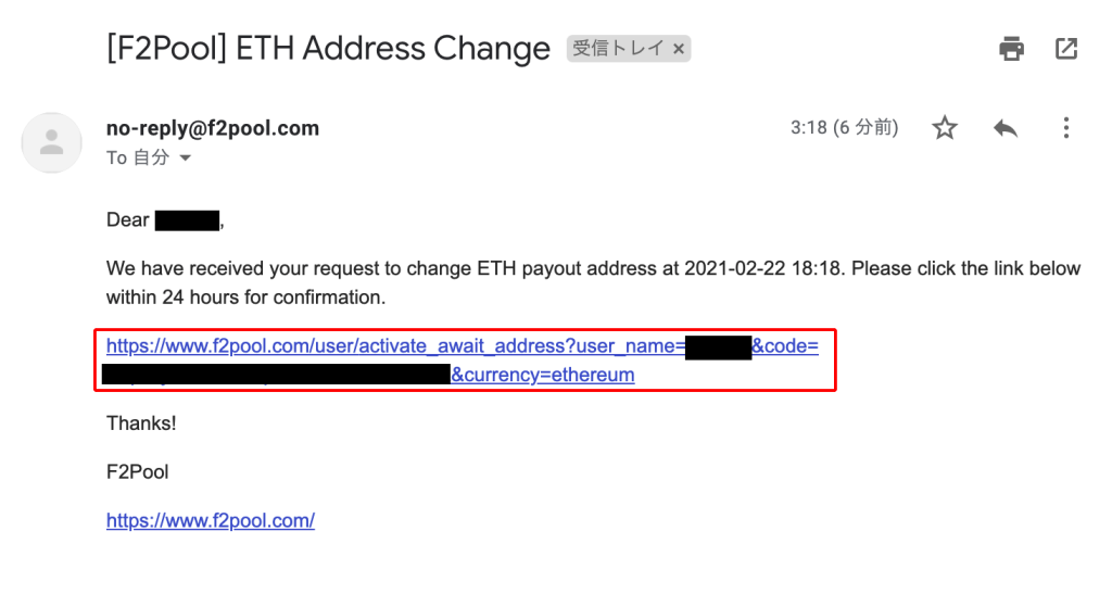 F2Pool イーサリアム入金アドレス変更確認メール
