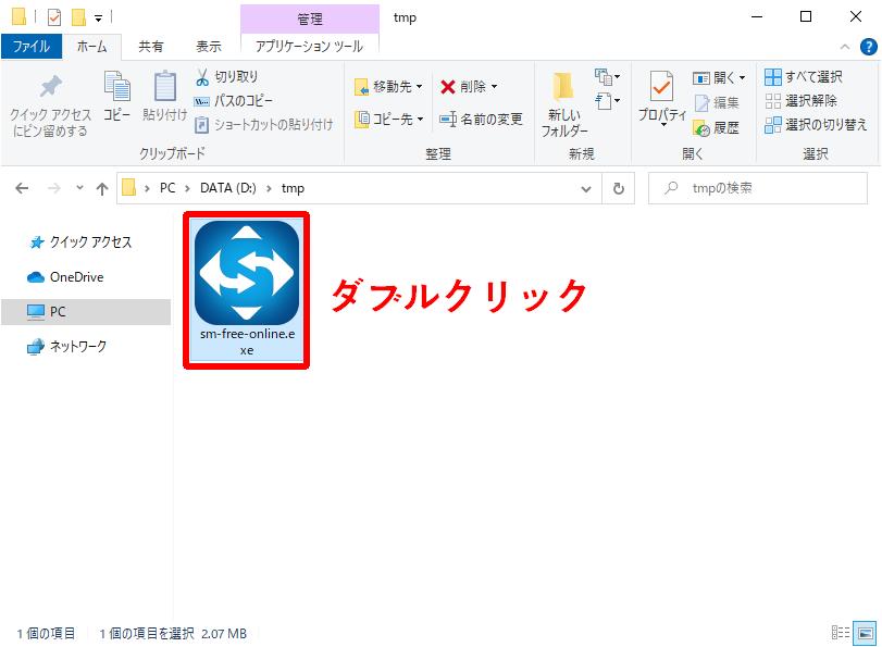 MiniTool ShadowMarker インストーラ実行