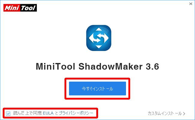 MiniTool ShadowMarker インストーラ起動画面