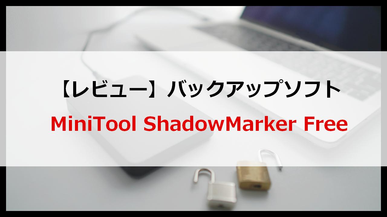 【レビュー】シンプルで無料のバックアップソフト MiniTool ShadowMarker Free【PR】