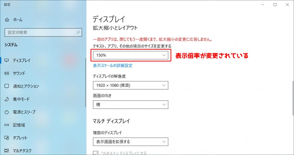 Windows 10 ディスプレイの設定 表示倍率変更後