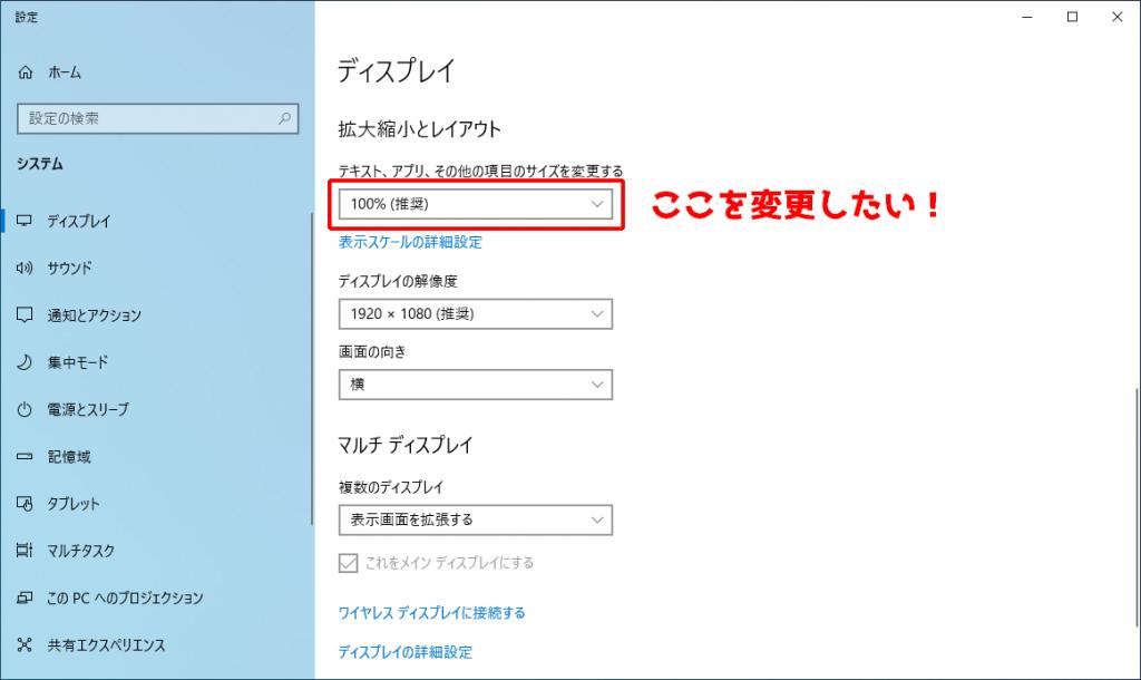 Windows 10 ディスプレイの設定