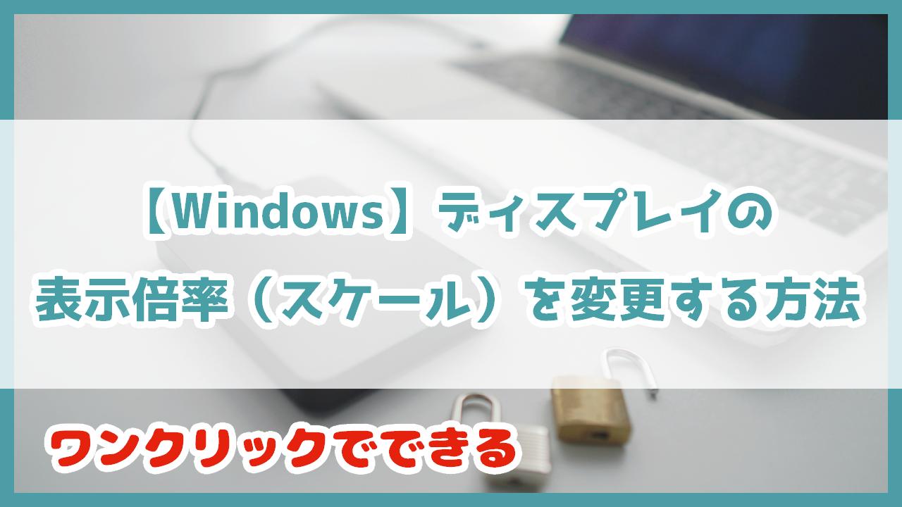 Windows ワンクリックでできる! コマンドでディスプレイの表示倍率(スケール)を変更する方法