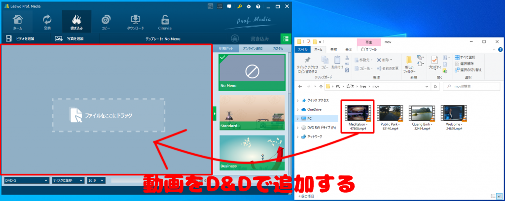Leawo Prof. Media UltraのBlu-ray/DVD 作成 動画ファイルの追加