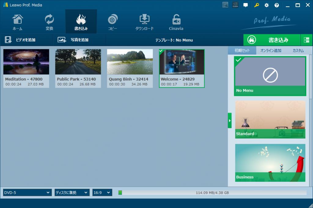 Leawo Prof. Media UltraのBlu-ray/DVD 作成 動画ファイルの追加完了