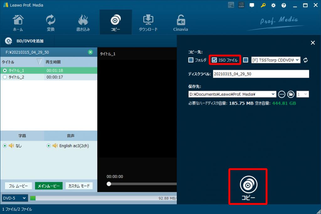 Leawo Prof. Media UltraのBlu-ray/DVD コピー コピー先の設定