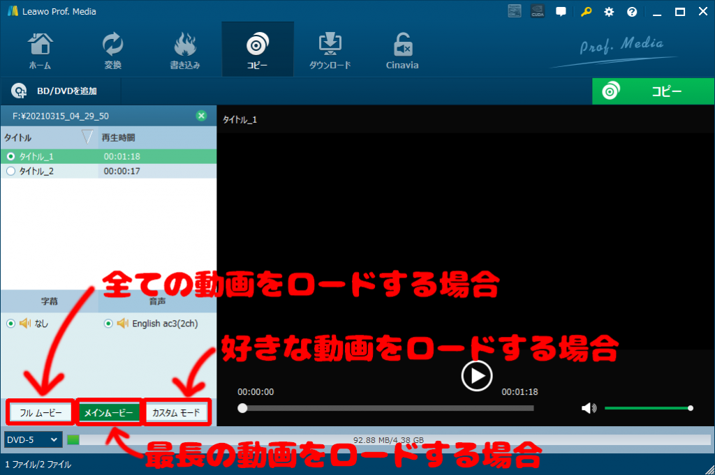 Leawo Prof. Media UltraのBlu-ray/DVD コピー 動画タイトルの選択
