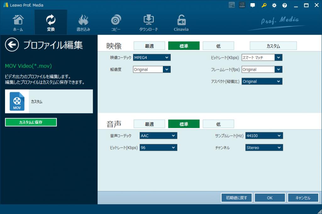 Leawo Prof. Media UltraのBlu-ray/DVD 変換 フォーマット編集画面