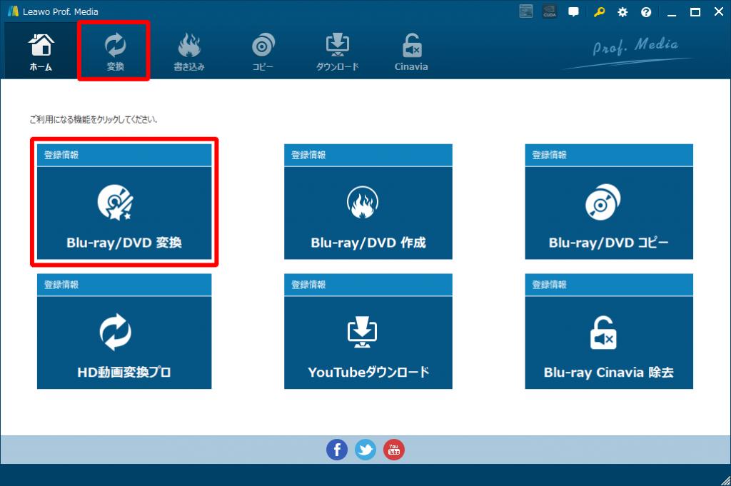 Leawo Prof. Media UltraのBlu-ray/DVD 変換画面を開く