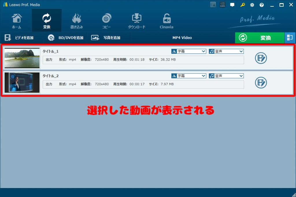 Leawo Prof. Media UltraのBlu-ray/DVD 変換 選択動画一覧