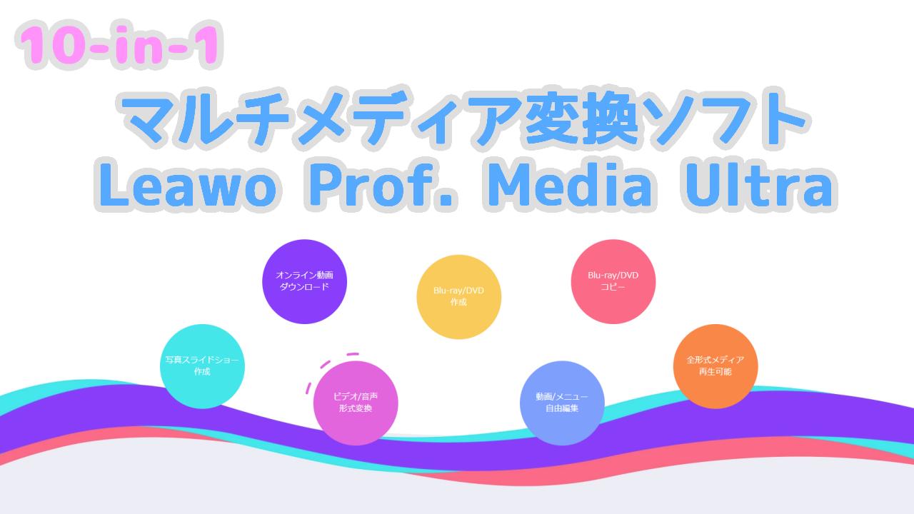 メディア変換ソフト Leawo Prof. Media Ultraについて【PR】