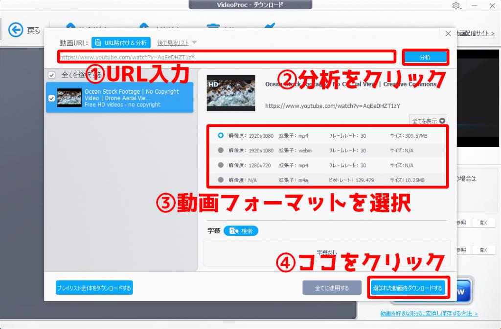 VIdeoProc オンライン動画ダウンロード 手順