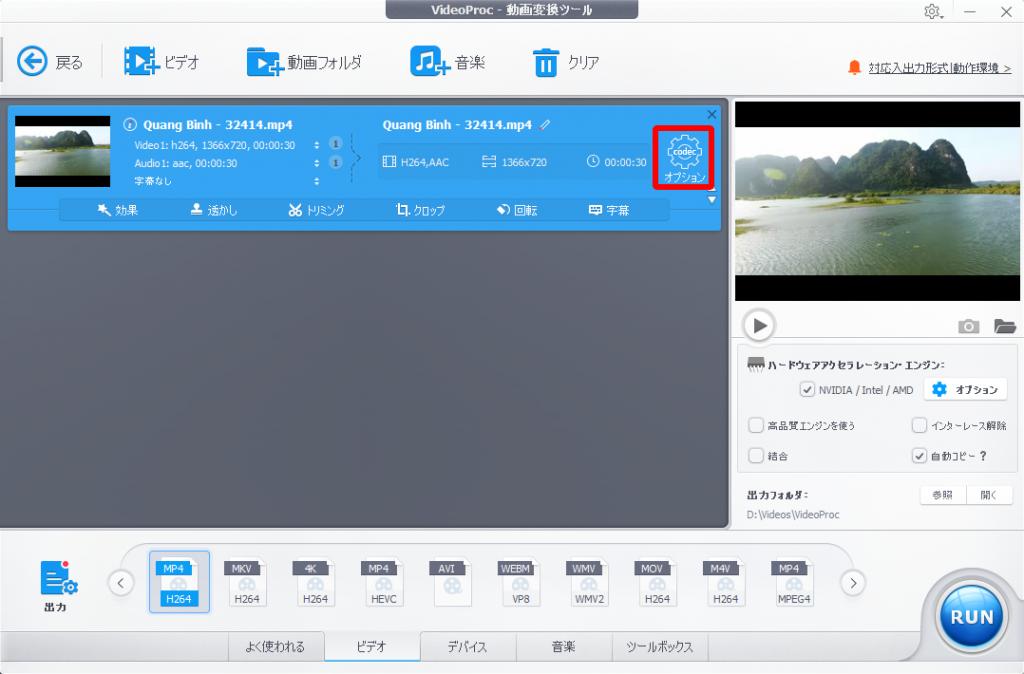 VIdeoProc 変換 コーデックオプションを開く