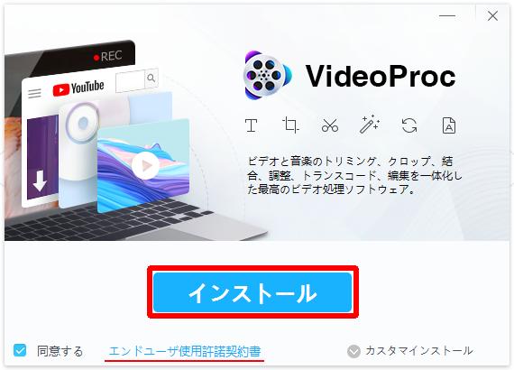 VIdeoProcのインストーラー画面