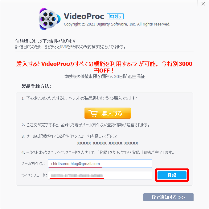 VIdeoProcのライセンス認証