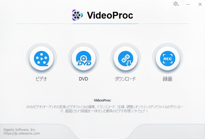 VideoProc ホーム画面