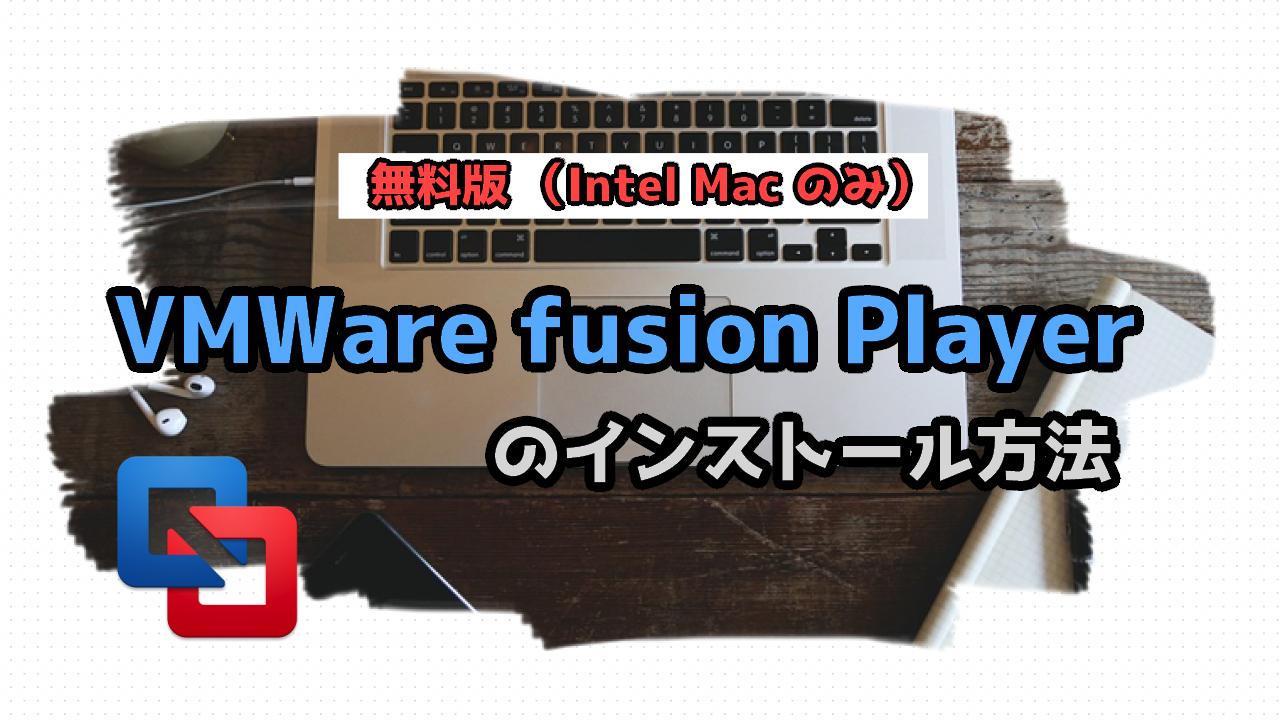 VMWare fusion 12 Player 無料版のインストール方法
