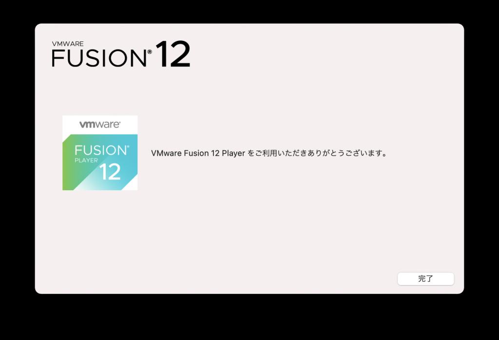 VMWare fusion Player インストール完了