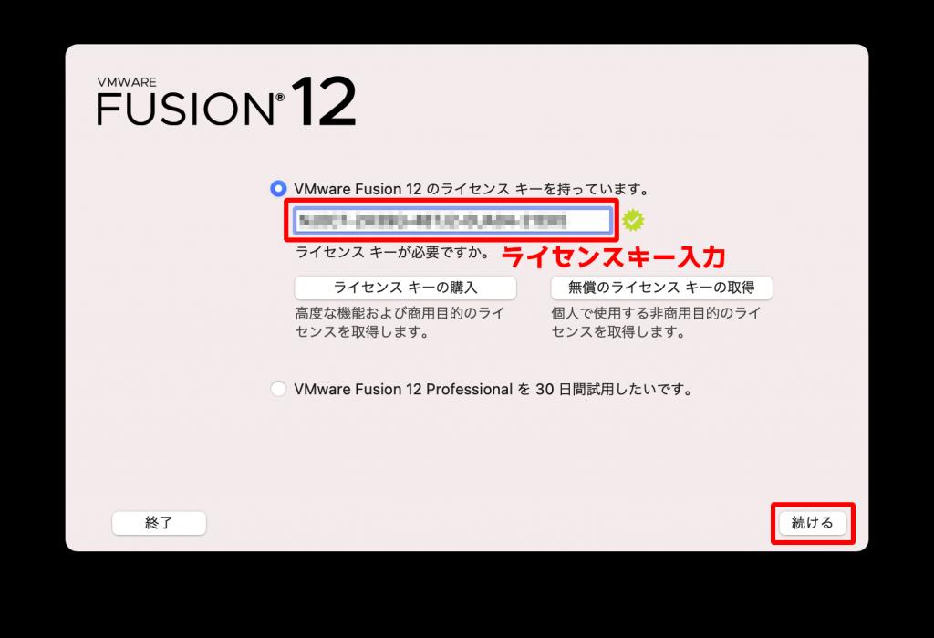 VMWare fusion Player ライセンスキー入力
