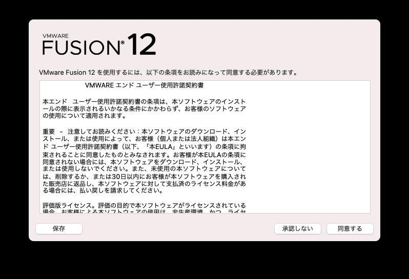 VMWare fusion Player 使用許諾契約書