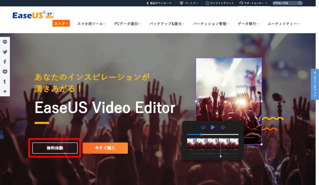 EaseUS Video Editor ダウンロード