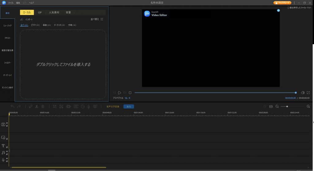 EaseUS Video Editor 編集画面
