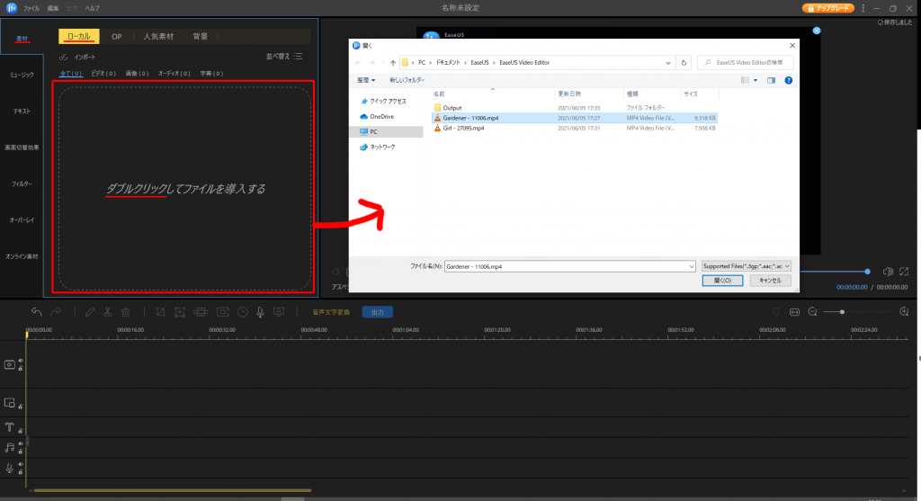 EaseUS Video Editor ファイルインポート