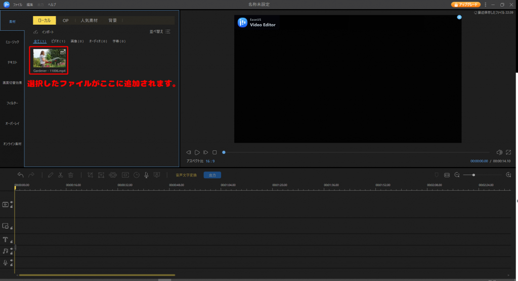 EaseUS Video Editor ファイルインポート完了