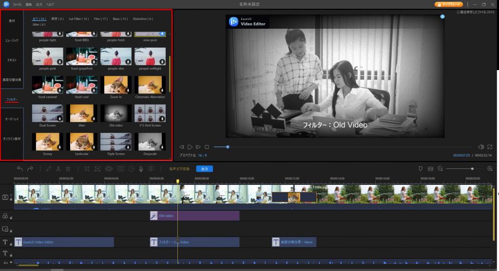 EaseUS Video Editor フィルター