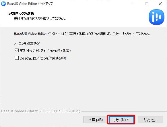 EaseUS Video Editor インストーラー 追加タスクの選択