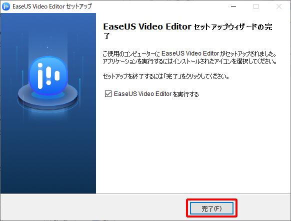 EaseUS Video Editor インストーラー インストール完了